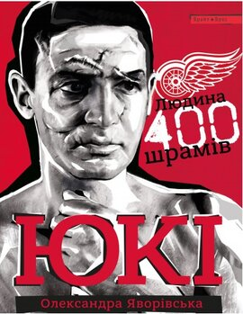 Юкі. Людина 400 шрамів - фото книги