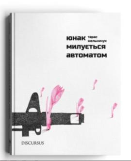 Юнак милується автоматом - фото книги