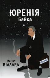 Юренія. Байка - фото обкладинки книги