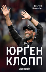 Юрґен Клопп: біографія - фото обкладинки книги
