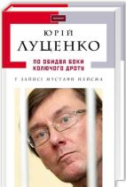 Юрій Луценко по обидва боки колючого дроту