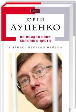 Юрій Луценко по обидва боки колючого дроту - фото книги