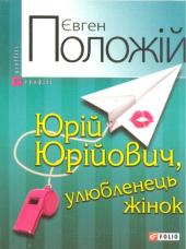 Юрій Юрійович, улюбленець жінок - фото обкладинки книги
