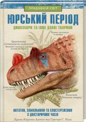 Юрський період. Динозаври та інші давні тварини - фото обкладинки книги