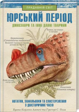 Юрський період. Динозаври та інші давні тварини - фото книги