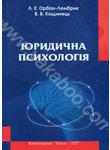 Юридична психологія - фото обкладинки книги
