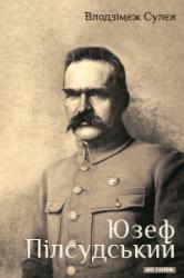 Юзеф Пілсудський - фото обкладинки книги