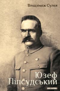 Юзеф Пілсудський - фото книги