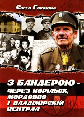 З Бандерою через Норільск, Мордовію і Владімірскій Централ - фото книги