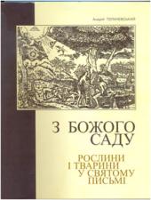 З Божого саду - фото обкладинки книги
