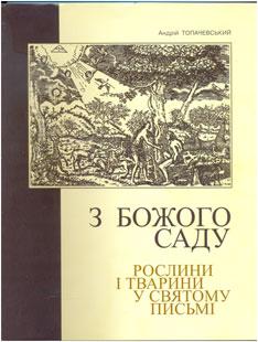 Книга З Божого саду
