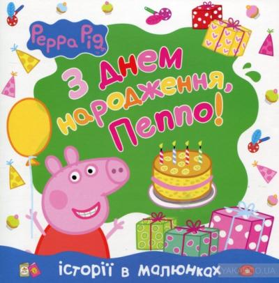 Книга З днем народження Пеппо!