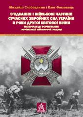 З'єднання і військові частини сучасних Збройних Сил України - фото обкладинки книги