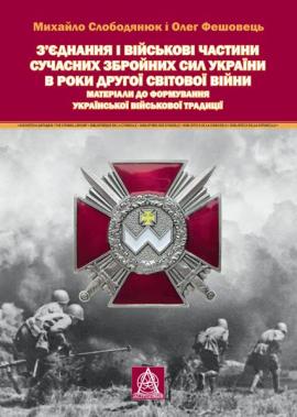 З'єднання і військові частини сучасних Збройних Сил України - фото книги