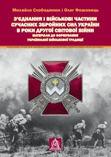 Книга З'єднання і військові частини сучасних Збройних Сил України