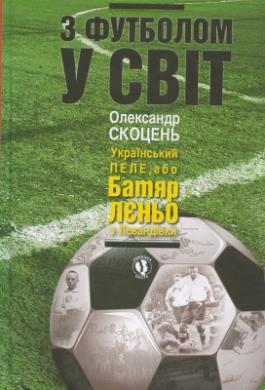 З футболом у світ. Український Пеле, або Батяр Лєньо з Левадівки - фото книги