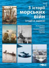 З історії морських війн (студії й нариси) - фото обкладинки книги