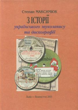 З історії українського звукозапису та дискографії - фото книги