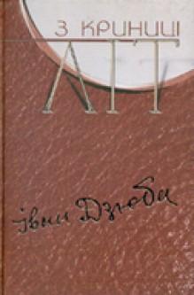 Книга З криниці літ