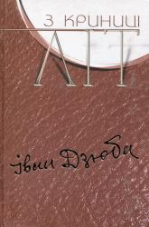 З криниці літ - фото обкладинки книги
