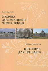 З Києва до Качанівки через Ніжин. Путівник для грибарів - фото обкладинки книги