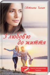 З любов'ю до життя - фото обкладинки книги