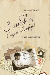 З любов'ю, Серж Лифар! Київ назавжди - фото обкладинки книги