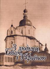 З людьми, Богом і Україною - фото обкладинки книги