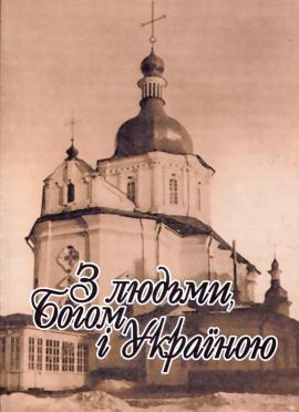 З людьми, Богом і Україною - фото книги