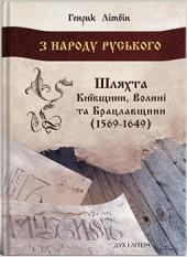 З народу руського - фото обкладинки книги