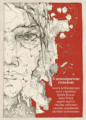 З непокритою головою. Українська жіноча проза - фото обкладинки книги