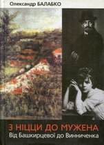 Книга З Ніцци до Муженка. Від Башкирцевої до Винниченко