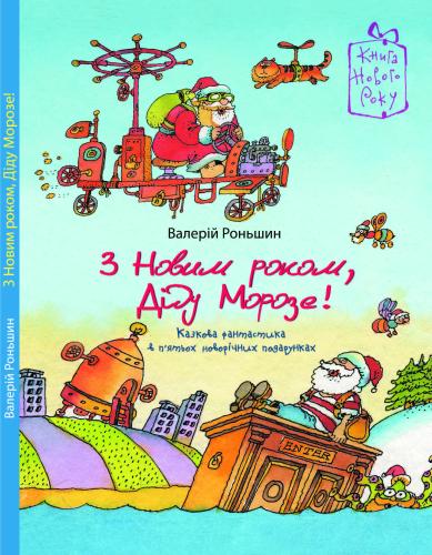 Книга З Новим роком, Діду Морозе