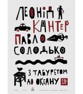 З табуретом до океану - фото обкладинки книги