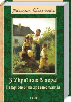 З Україною в серці: патріотична хрестоматія - фото книги