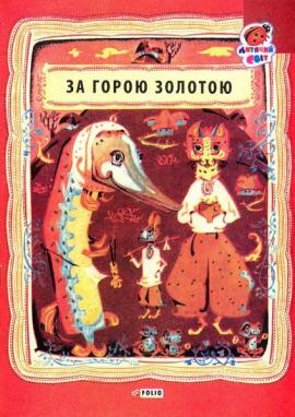 За горою золотою. Українські народні лічилки - фото книги