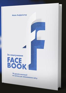 За лаштунками Facebook: 10 уроків компанії на шляху до завоювання світу - фото книги