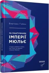 За лаштунками імперії Мюльє - фото обкладинки книги
