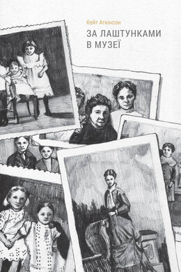 Електронна книга За лаштунками в музеї