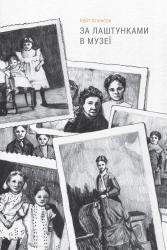 За лаштунками в музеї - фото обкладинки книги