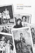 Книга За лаштунками в музеї