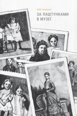 За лаштунками в музеї - фото книги