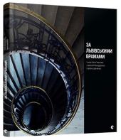 За львівськими брамами - фото обкладинки книги