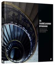 Книга За львівськими брамами