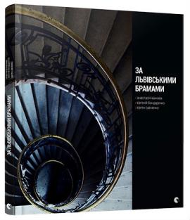 За львівськими брамами - фото книги