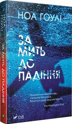 За мить до падіння - фото обкладинки книги