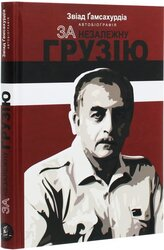 За незалежну Грузію - фото обкладинки книги