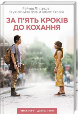 За п'ять кроків до кохання - фото книги