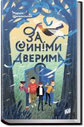 За синіми дверима - фото обкладинки книги