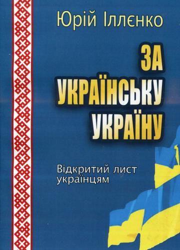 Книга За Українську Україну